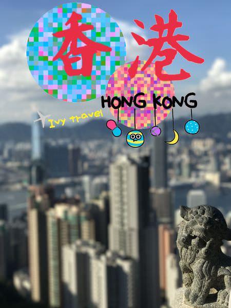 【2017年香港自由行】六天五夜 總花費/機票住宿/簽證/交通網路/景點套票/行程,一萬六get