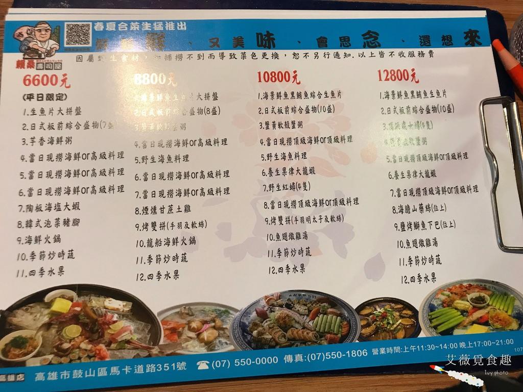 賴桑壽司屋 菜單