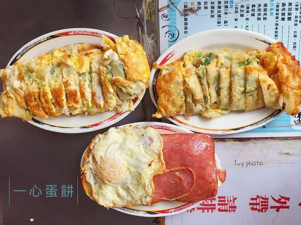 【台中北區】藏身在市場的早餐,粉漿做成的古早味Q嫩蛋餅皮,份量飽足便宜又美味,2018.10更新菜單 || 一心古早味蛋餅