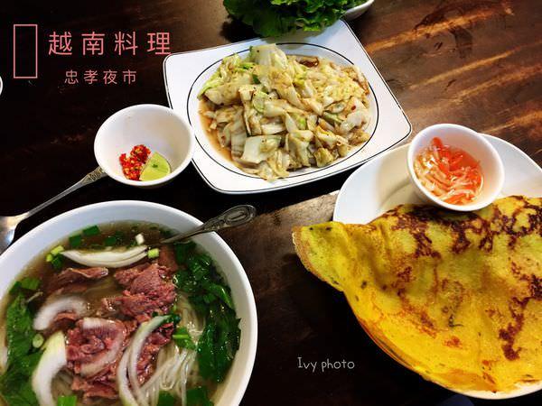【台中南區】夜市內也可以品嘗到便宜C/P值高,道地美味的越式料理 || 中南半島★越南料理