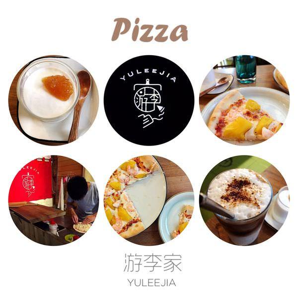 【高雄岡山】推開紅色大門讓你有回到家的溫馨感,手工披薩讓你吃到嫑嫑的,優格充滿活菌把腸胃的壞菌清光光,一間讓人想私藏的餐廳    游李家 YULEEJIA