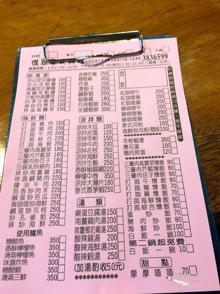 儂翠泰式料理 菜單