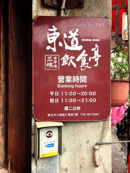 東道飲食堂