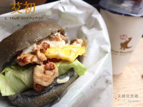 艾初早餐 I True Breakfast || 台中西區文青風早餐店,假日人多到爆,餐點有多樣選擇的漢堡餡料和竹炭黑皮堡包