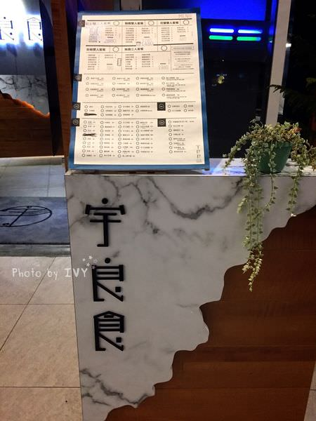 宇良食 中科國安店