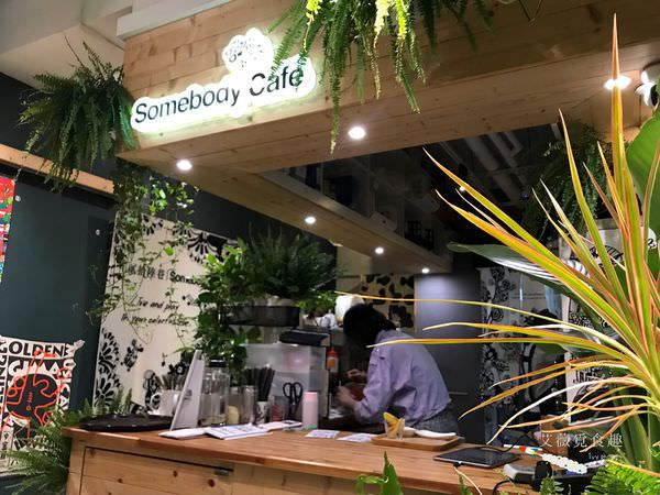 貳拾陸巷 | Somebody Cafe