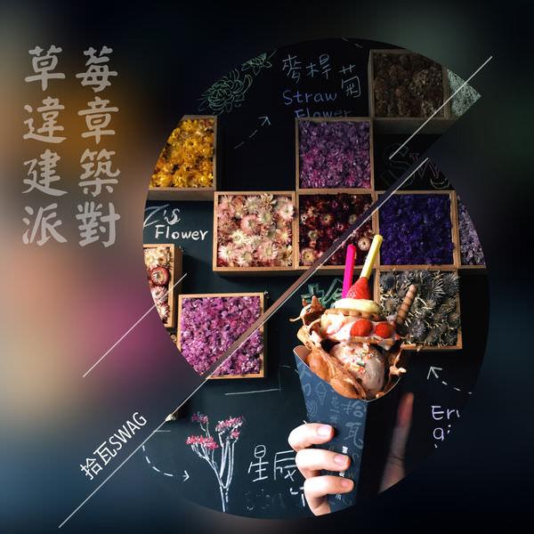 【台中北區】台中一中街豪華版的香港雞蛋仔配上賞心悅目的花牆 || 拾瓦SWAG