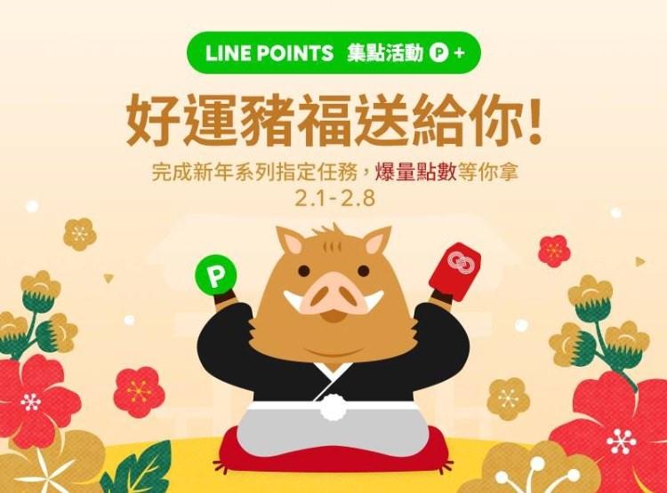 Line Points || 2019.02.04 LINE點數小學堂 新年豬福篇+新年特輯,買貼圖刮好運金頭腦挑戰賽 答案,答對共得4點(持續更新…)