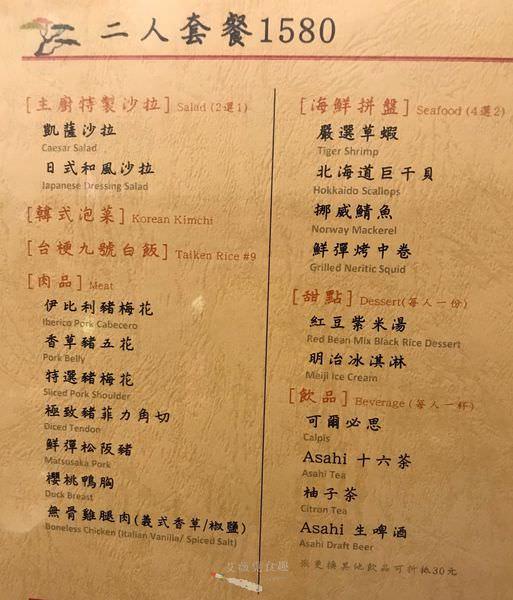澄居烤物燒肉 菜單