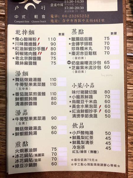 小戶商行 菜單