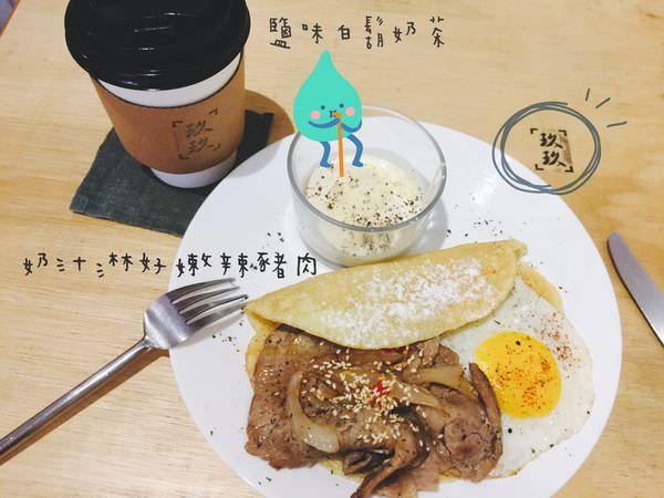 玖玖    台中文青風早午餐店,唯美的打卡牆與獨門的早餐,讓你一早活力百分百