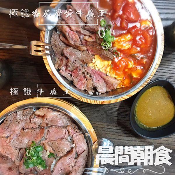 晨間朝食    台中sogo美食,極度惡魔版的牛肉飯,價格也平價到讓你嚇嚇叫,狂掃IG版面