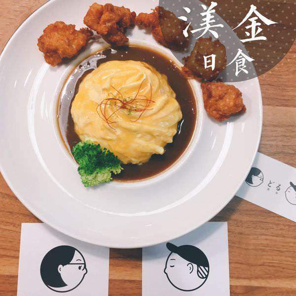 【台中北區】店狗法鬥二筒陪吃咖哩飯,還有專屬的二筒燒雞蛋糕    渼金 日食
